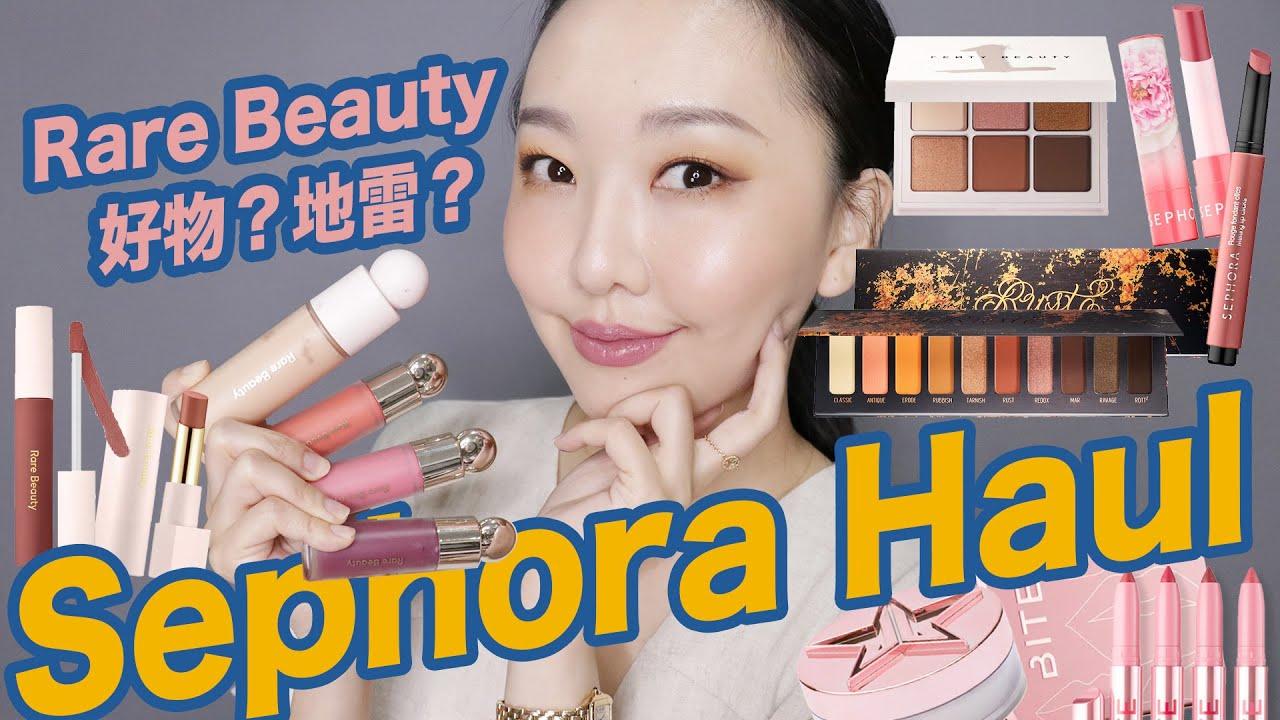 Sephora開箱: 地雷很多的Rare Beauty / 超值唇彩組 / 天堂粉質眼影