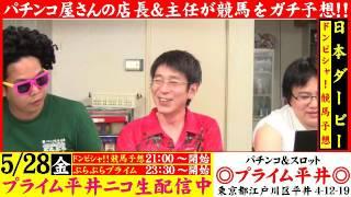 G1日本ダービー ドンピシャ競馬予想!! プライム平井【ぷらぷらプライム】 thumbnail