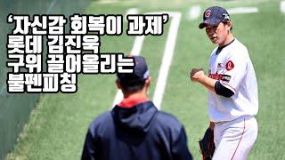 '자신감 회복이 과제' 롯데 김진욱, 구위 끌어 올리는 불펜피칭