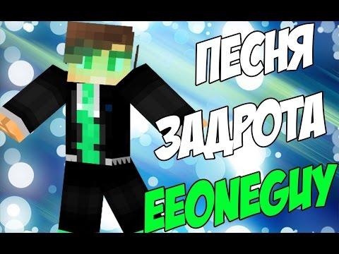 Песня Задрота Dot-ы и Minecraft-а [Eeoneguy]