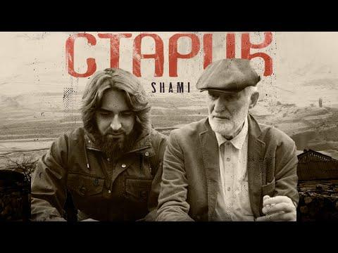 Смотреть клип Shami - Старик
