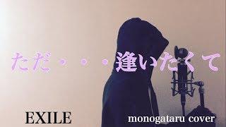 Gambar cover 【フル歌詞付き】 ただ・・・逢いたくて - EXILE (monogataru cover)