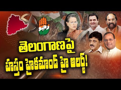 Congress High Command Alert on Telangana Exit Poll Results | NTV