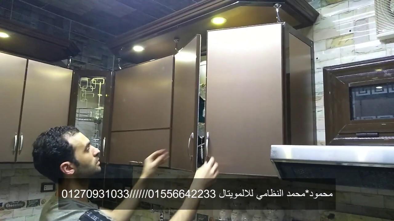 احدث اشكال وانواع المطابخ الالمويتال مطبخ نحاسي كلادينج درفه دبل مفصلات باكم اجود الخامات Youtube