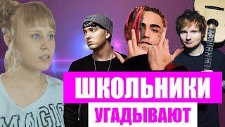 ШКОЛЬНИКИ УГАДЫВАЮТ ПОПУЛЯРНЫЕ ПЕСНИ ПО МЕЛОДИИ #6 /Ed Sheeran,Lil Pump,Eminem