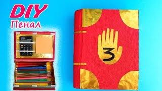 DIY.Пенал своими руками в школу. Гравити Фолз/Pencil case Gravity Falls.Back to school.