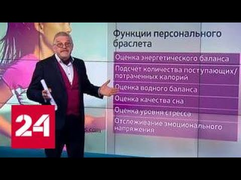 Браслет на руке Путина: как это работает