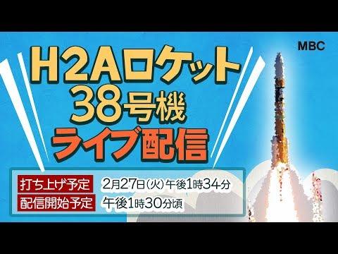 【南日本放送】H-IIAロケット38号機ライブ配信【種子島宇宙センター】
