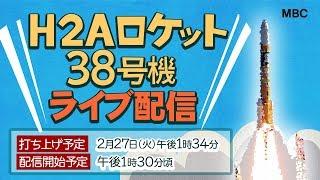 【南日本放送】H-IIAロケット38号機ライブ配信【種子島宇宙センター】 thumbnail