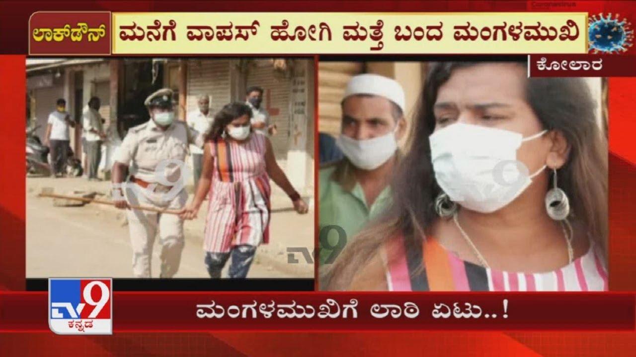 Download Kolar Police Brutally Lathicharge Transgender For Violating Lockdown|ಮಂಗಳಮುಖಿಗೆ ರಕ್ತ ಬರುವಂತೆ ಲಾಠಿಏಟು