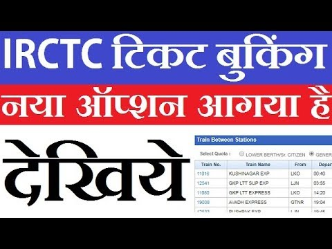 New Option On IRCTC For Train Ticket Booking Online 2018
