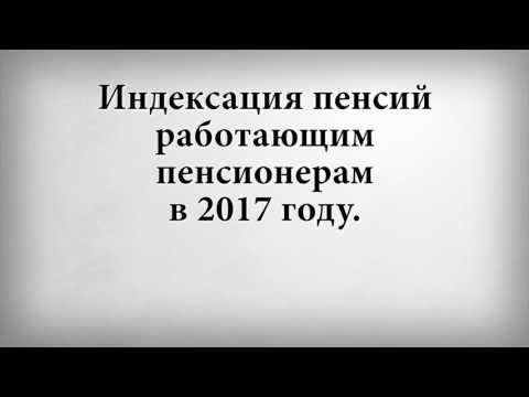 СОЦИАЛЬНАЯ ПЕНСИЯ РАБОТАЮЩЕМУ ПЕНСИОНЕРУ 2017