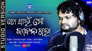 To Pain Mo Jibana Gala_Mo Bhala Paibara Bhala Upahara Mote Miligala_Human Sagar_New Odia Sad Song