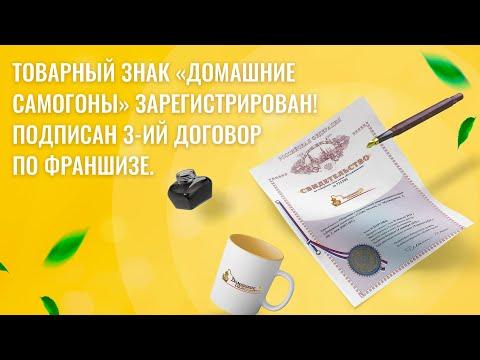 """Товарный знак """"Домашние самогоны"""" зарегистрирован! Подписан 3-ий договор по франшизе."""