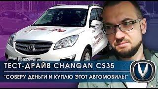"""""""Соберу деньги и куплю этот автомобиль"""" Тест-Драйв Changan CS35 №14"""