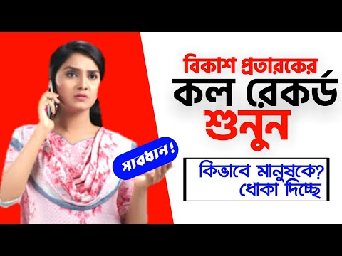 Bkash protarona🔥Bkash Fraud Call 2019||🚫সাবধান!