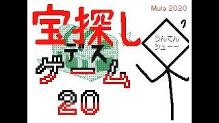 宝探しデスゲーム19~21