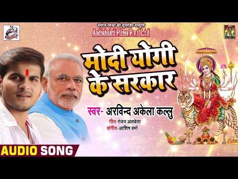 #Arvind Akela Kallu का New Bhojpuri देवी गीत - Modi Yogi Ke Sarkar - Bhojpuri Navratri Songs 2018