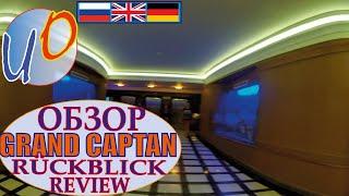 Grand Kaptan 5*. Видео-обзор отеля / Hotel Overview / Hotelübersicht. Турция / Turkey.