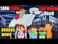 Shin Chan Horror Movie Fast A Sleep The Great Assault On Dreaming World  Movie In Hindi
