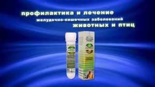 ЭМПРОБИО® - пробиотическая кормовая добавка.