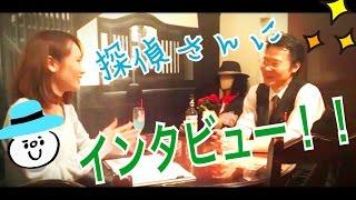 池袋の探偵カフェ:プログレス http://www.tantei-cafe.com/ で本物の探...