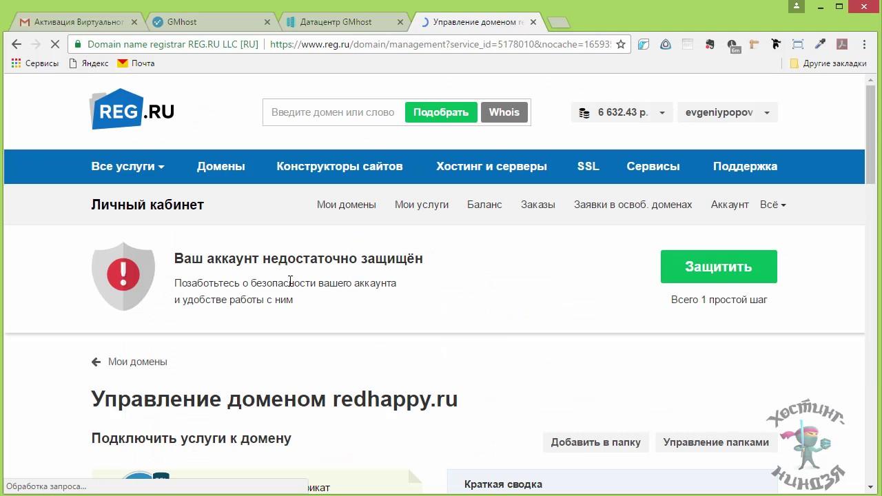 Купить хостинг и домен com.ua создание сайтов с админ панелью