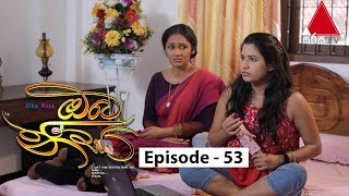 Oba Nisa - Episode 53 | 03rd May 2019 Thumbnail