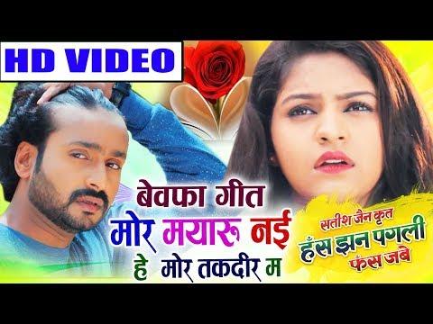 Has Jhan Pagli Fas Jabe | Man Qureshi | Anikriti  | Mor Mayaru Naiye  | Cg Song | Satish Jain | AVM