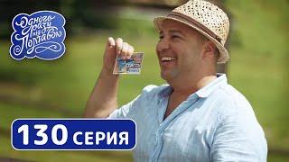 Однажды под Полтавой. Кум не кум - 8 сезон, 130 серия | Комедийный сериал 2019
