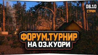 Русская Рыбалка 4 Стрим Форумный турнир на оз Куори