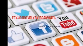 Как в течении месяца получать входящие заявки основные технологии в соцсетях