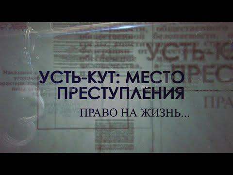 Усть-Кут: Место преступления. Право на жизнь...