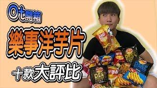 【特殊口味洋芋片】「特殊口味洋芋片」#特殊口味洋芋片,【Ot開箱】樂事洋...