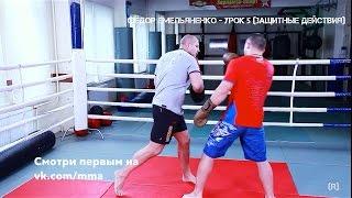 Фёдор Емельяненко - Урок 5 (Защитные действия) Fedor Emelyanenko lessons HD