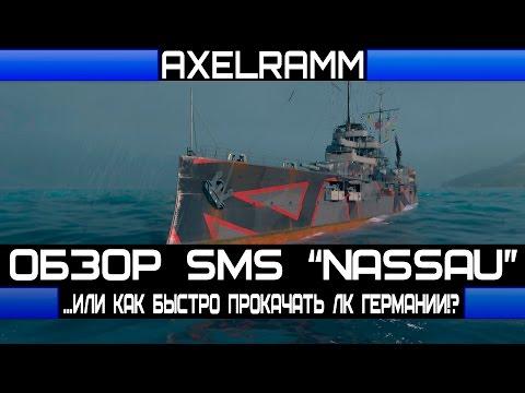 """ОБЗОР SMS """"NASSAU""""...или как быстро прокачать линкоры Германии!?"""