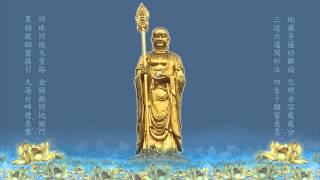 南無地藏王菩薩聖號 四字漸快 高清 Namo Ksitigarbha Bodhisattva