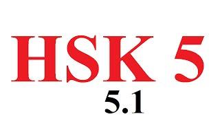 learn chinese - Hsk 5 - Bài thi HSK 5 phần nghe (đề 5.1) - học tiếng Trung