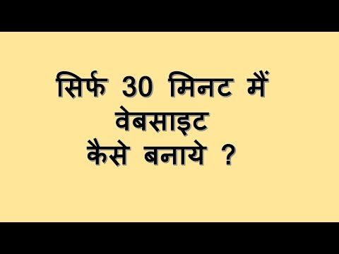 How to create business website in 30 minutes - In Hindi