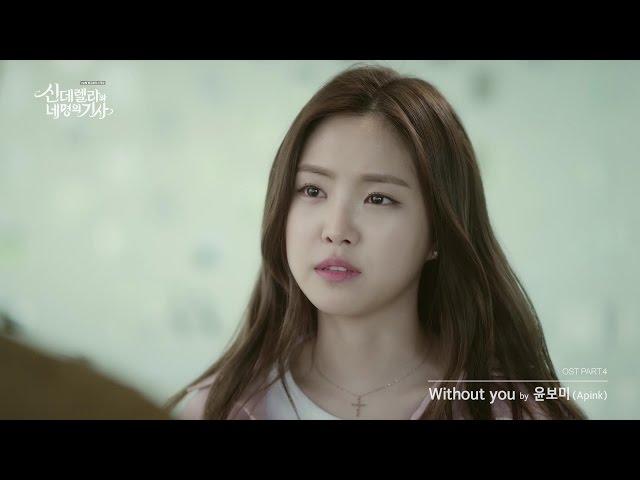 윤보미 (에이핑크) - Without You (신데렐라와 네 명의 기사 OST) [Music Video]