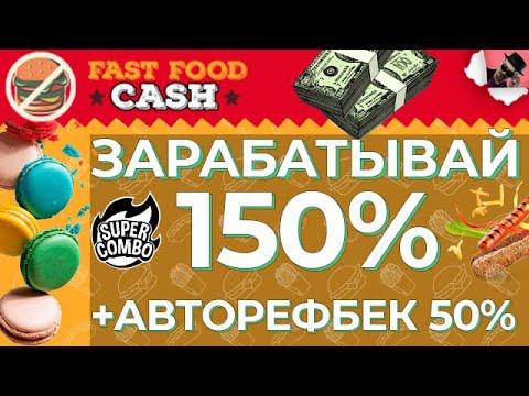 Fastfood Cash - КРУТОЙ САЙТ ДЛЯ ЗАРАБОТКА В ИНТЕРНЕТЕ. 50% АВТОРЕФБЕК / ЗАРАБОТОК В ИНТЕРНЕТЕ