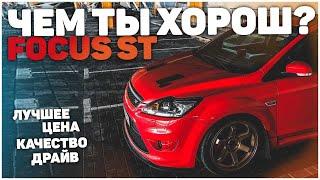 ford focus st или ford focus 2 - тест-драйв, надежность, автообзор из мира автоспорта