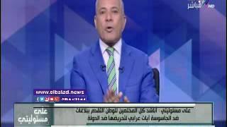 بالفيديو.. أحمد موسي يطالب بإسقاط الجنسية عن آيات عرابي