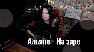 Альянс - На заре // Юля Кошкина