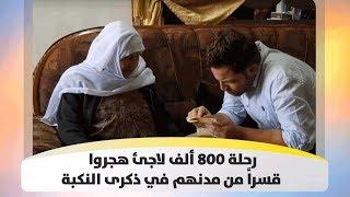 رحلة 800 ألف لاجئ هجروا قسراً من مدنهم في ذكرى النكبة