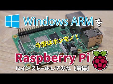 【今度はホンモノ!】Windows ARM を Raspberry Pi 4 Model B にインストールしてみた:前編