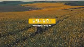 [40주년 독자이벤트 장려상] 농업 그리고 농촌의 가치