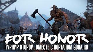 FOR HONOR  | Турнир на портале GoHa.Ru