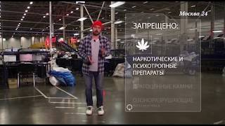 "Москва 24, передача ""Наизнанку"", о работе ММПО ""Внуково"""