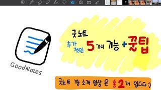 """아이패드 """"굿노트""""의 기능 5가지 …"""